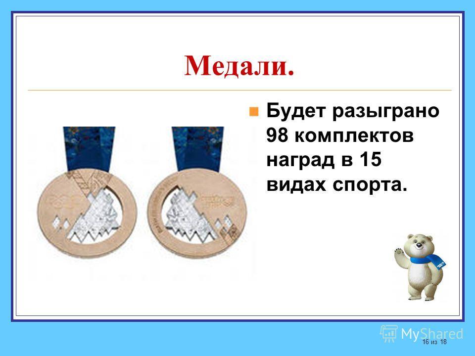 Медали. Будет разыграно 98 комплектов наград в 15 видах спорта. 16 из 18