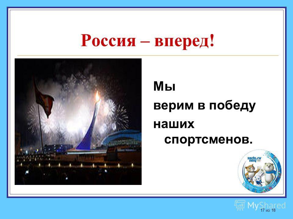 Россия – вперед! Мы верим в победу наших спортсменов. 17 из 18