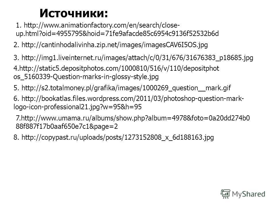 2. http://cantinhodalivinha.zip.net/images/imagesCAV6I5OS.jpg 3. http://img1.liveinternet.ru/images/attach/c/0/31/676/31676383_p18685. jpg 5. http://s2.totalmoney.pl/grafika/images/1000269_question__mark.gif 6. http://bookatlas.files.wordpress.com/20