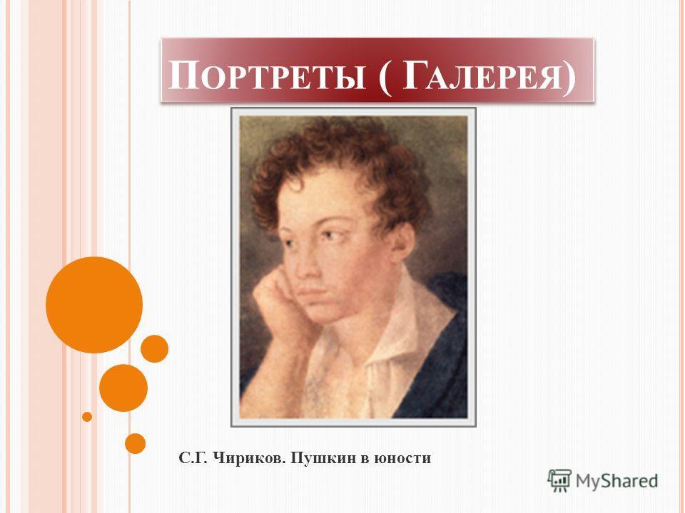 Пушкин на берегу моря. 1868 г. « Прощай, свободная стихия !» 1887 г.