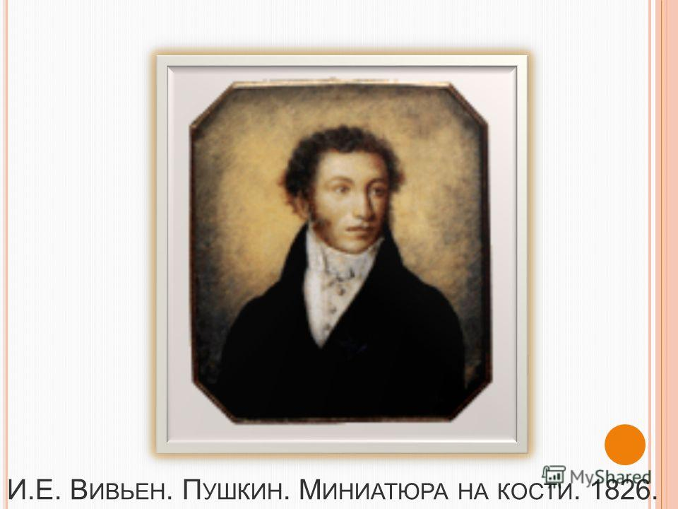 Е. И. Г ЕТМАН. П УШКИН. Г РАВЮРА НА МЕДИ. 1822.