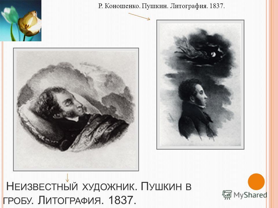 И. Е. В ИВЬЕН. П УШКИН. М ИНИАТЮРА НА КОСТИ. 1826.