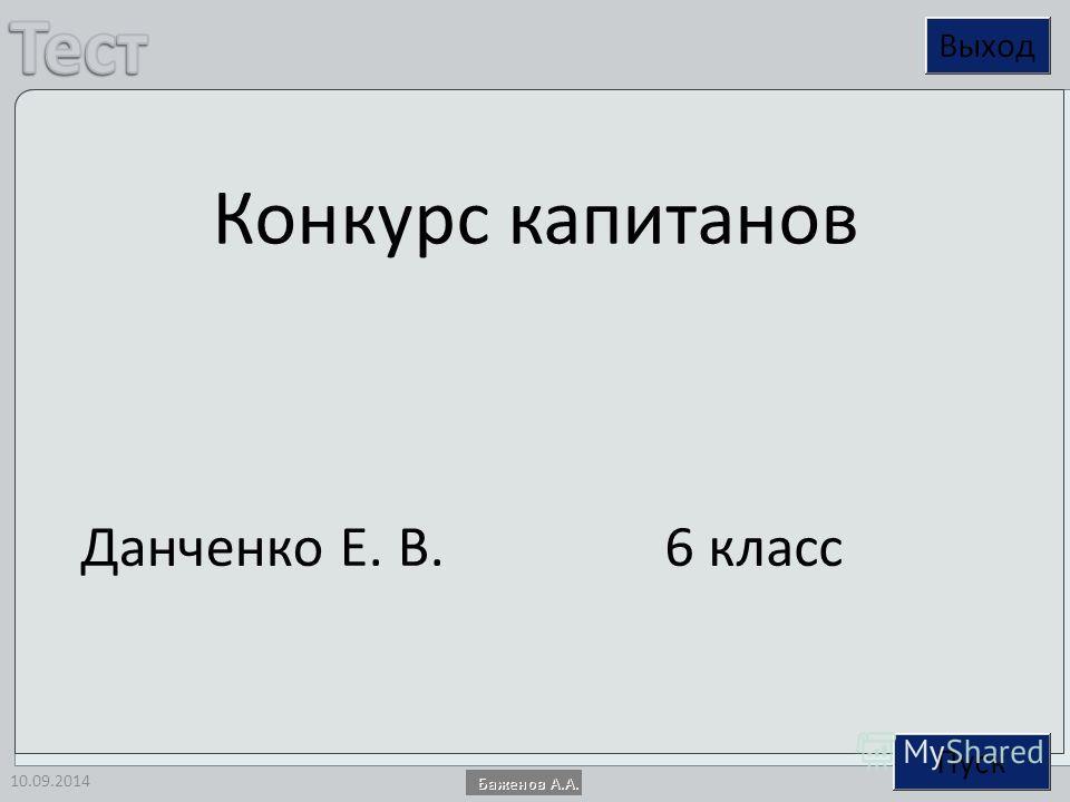 10.09.2014 Конкурс капитанов Данченко Е. В.6 класс