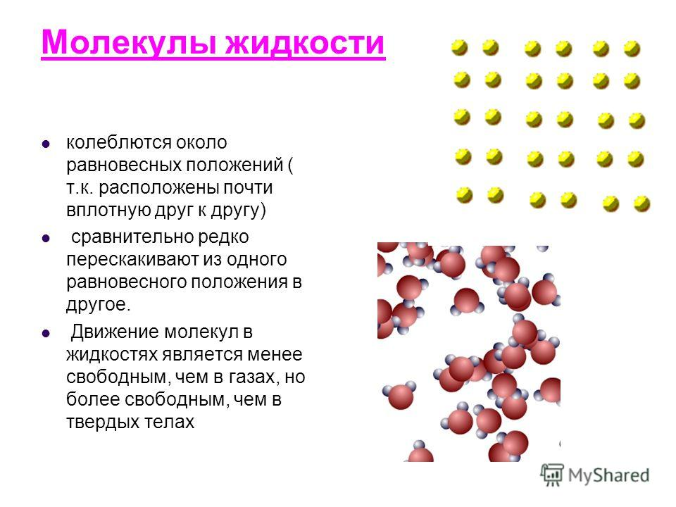 Молекулы жидкости колеблются около равновесных положений ( т.к. расположены почти вплотную друг к другу) сравнительно редко перескакивают из одного равновесного положения в другое. Движение молекул в жидкостях является менее свободным, чем в газах, н