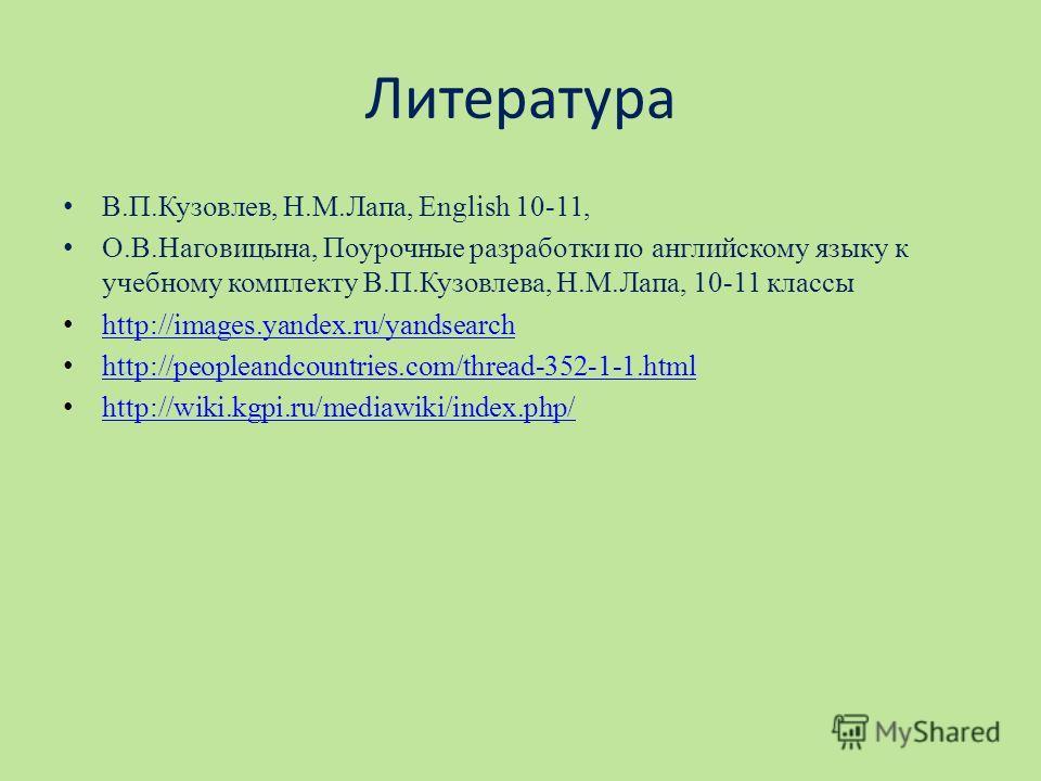 Литература В.П.Кузовлев, Н.М.Лапа, English 10-11, О.В.Наговицына, Поурочные разработки по английскому языку к учебному комплекту В.П.Кузовлева, Н.М.Лапа, 10-11 классы http://images.yandex.ru/yandsearch http://peopleandcountries.com/thread-352-1-1. ht