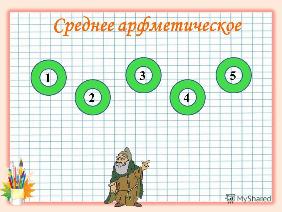 Среднее арифметическое 1 53 24