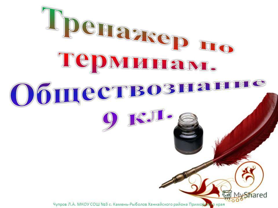 Чупров Л.А. МКОУ СОШ 3 с. Камень-Рыболов Ханкайского района Приморского края