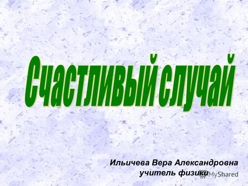 Ильичева Вера Александровна учитель физики