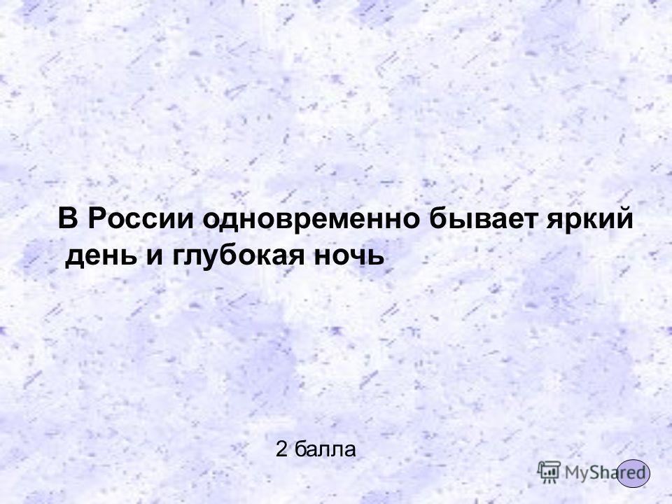 В России одновременно бывает яркий день и глубокая ночь