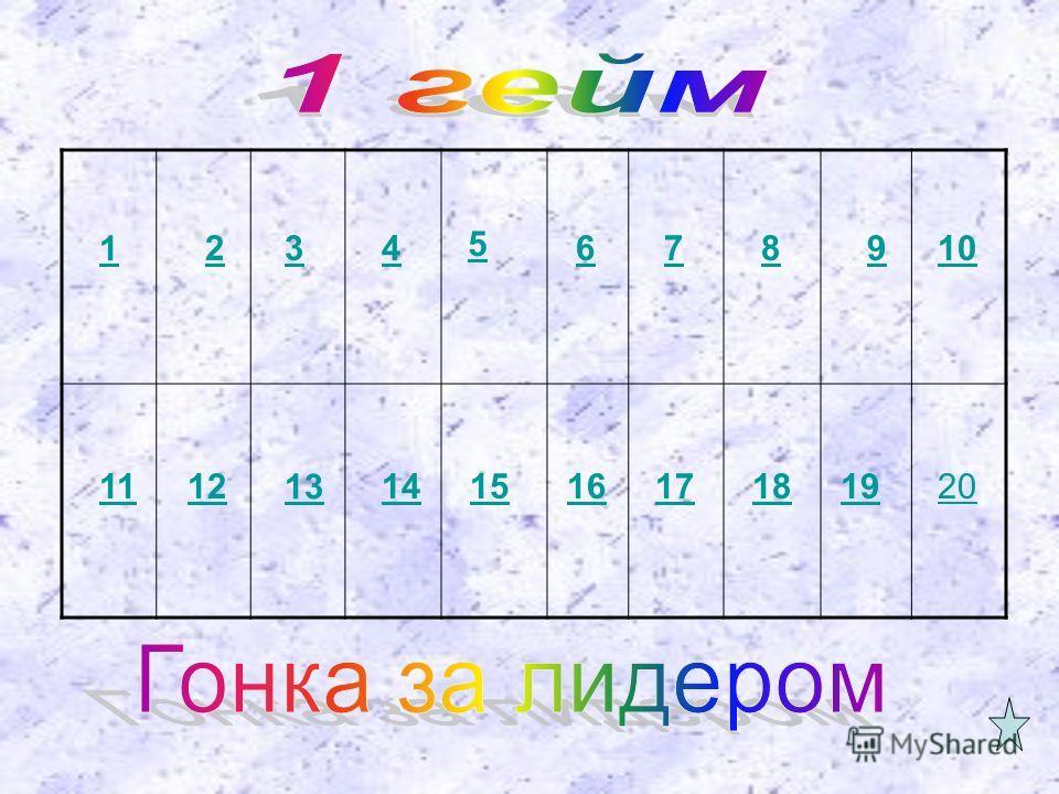 1 234 5 6789 11 13 14151617181920 10 12