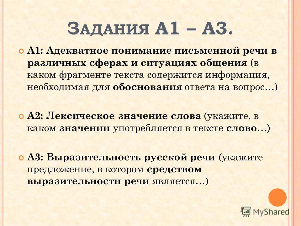 З АДАНИЯ А1 – А3. А1: Адекватное понимание письменной речи в различных сферах и ситуациях общения (в каком фрагменте текста содержится информация, необходимая для обоснования ответа на вопрос…) А2: Лексическое значение слова (укажите, в каком значени