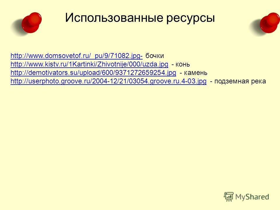 http://www.domsovetof.ru/_pu/9/71082.jpg-http://www.domsovetof.ru/_pu/9/71082.jpg- бочки http://www.kistv.ru/1Kartinki/Zhivotnije/000/uzda.jpghttp://www.kistv.ru/1Kartinki/Zhivotnije/000/uzda.jpg - конь http://demotivators.su/upload/600/9371272659254
