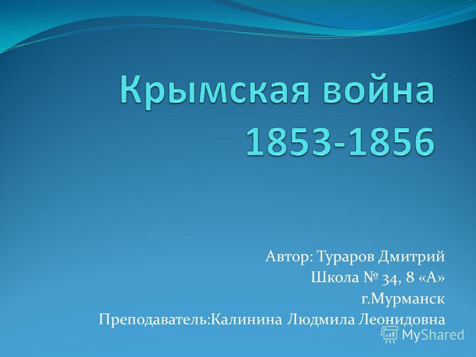 Автор: Тураров Дмитрий Школа 34, 8 «А» г.Мурманск Преподаватель:Калинина Людмила Леонидовна