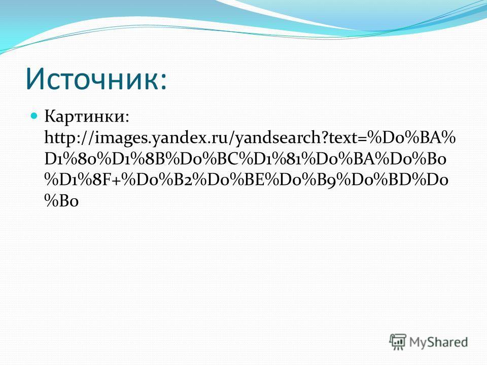Источник: Картинки: http://images.yandex.ru/yandsearch?text=%D0%BA% D1%80%D1%8B%D0%BC%D1%81%D0%BA%D0%B0 %D1%8F+%D0%B2%D0%BE%D0%B9%D0%BD%D0 %B0