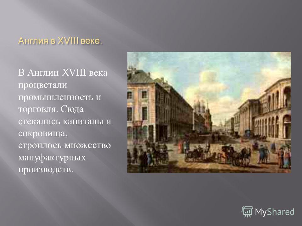 В Англии XVIII века процветали промышленность и торговля. Сюда стекались капиталы и сокровища, строилось множество мануфактурных производств.