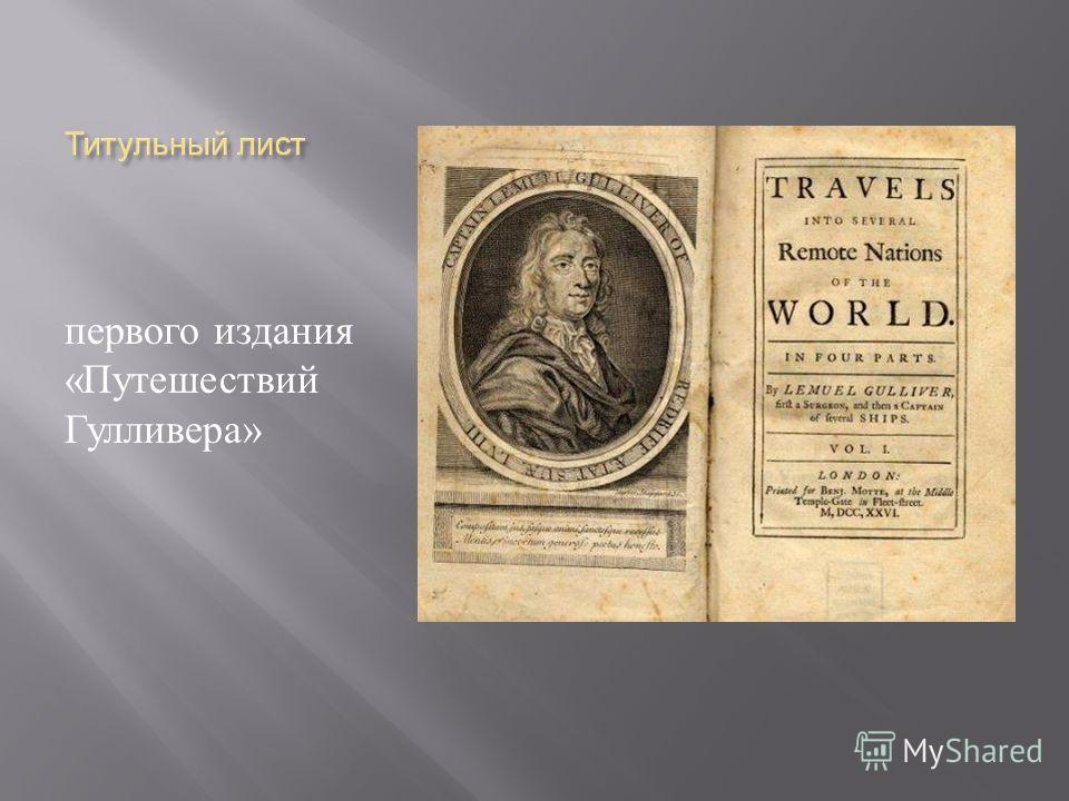 первого издания « Путешествий Гулливера »