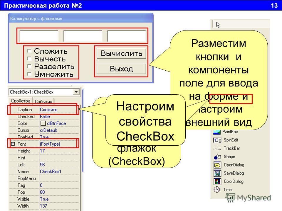 Практическая работа 2 13 Разместим кнопки и компоненты поле для ввода на форме и настроим внешний вид Разместим на форме компоненты флажок (CheckBox) Настроим свойства CheckBox