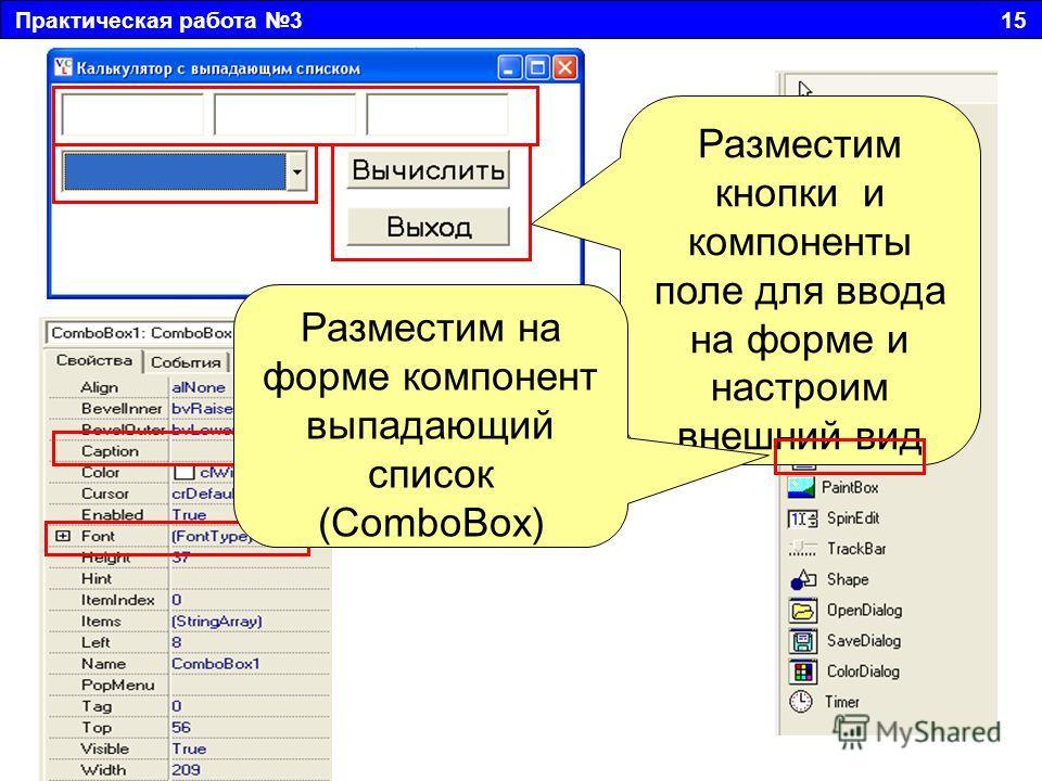 Практическая работа 3 15 Разместим кнопки и компоненты поле для ввода на форме и настроим внешний вид Разместим на форме компонент выпадающий список (ComboBox)