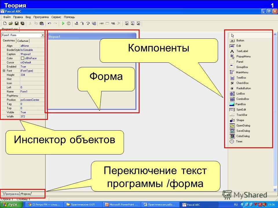 Теория 1 Инспектор объектов Форма Компоненты Переключение текст программы /форма