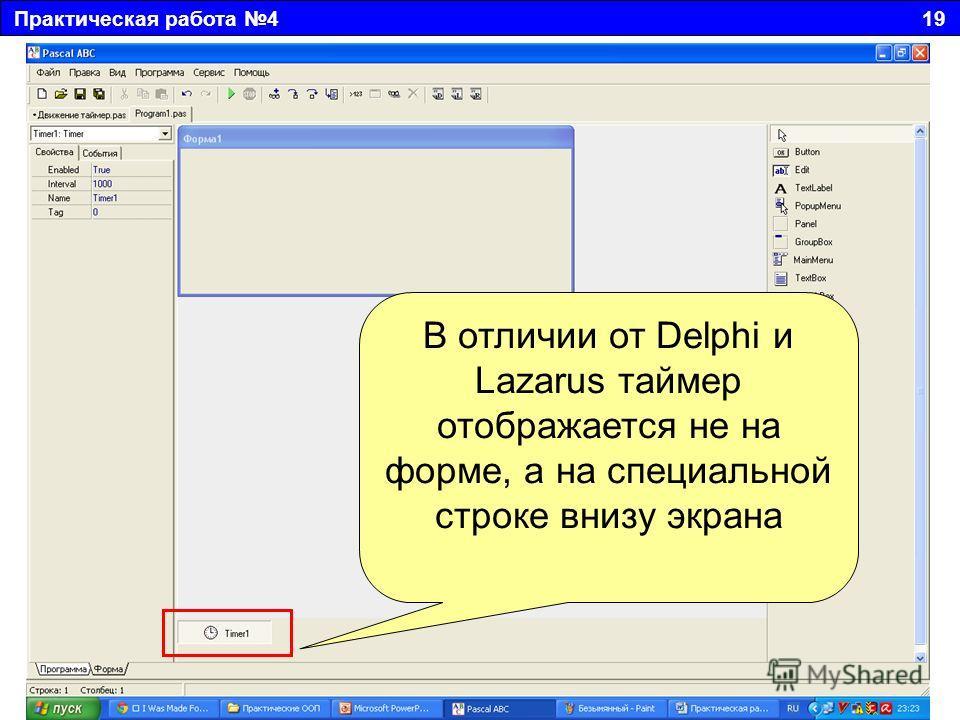 Практическая работа 4 19 В отличии от Delphi и Lazarus таймер отображается не на форме, а на специальной строке внизу экрана