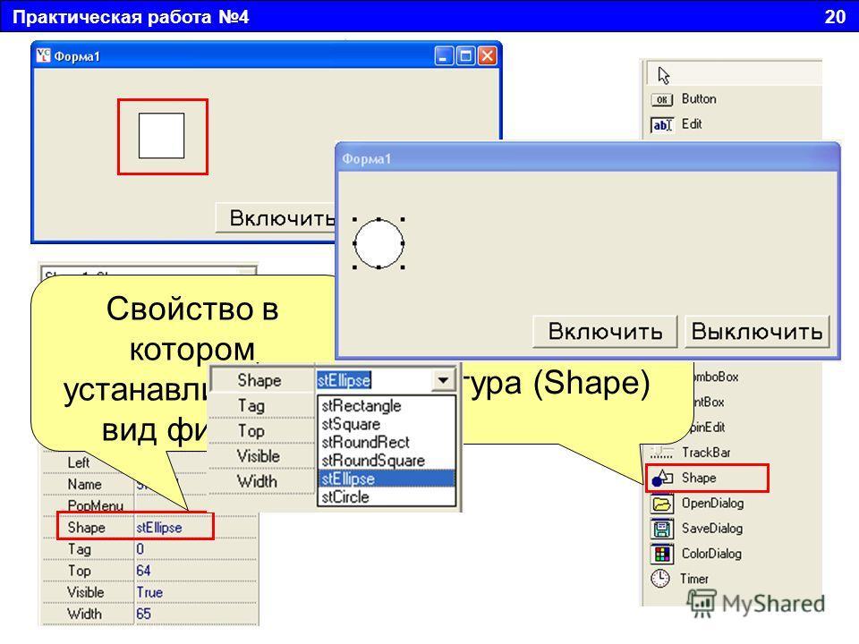 Практическая работа 4 20 Установим на форме компонент фигура (Shape) Свойство в котором устанавливается вид фигуры