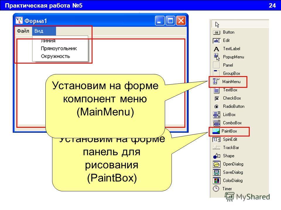 Практическая работа 5 24 Установим на форме панель для рисования (PaintBox) Установим на форме компонент меню (MainMenu)