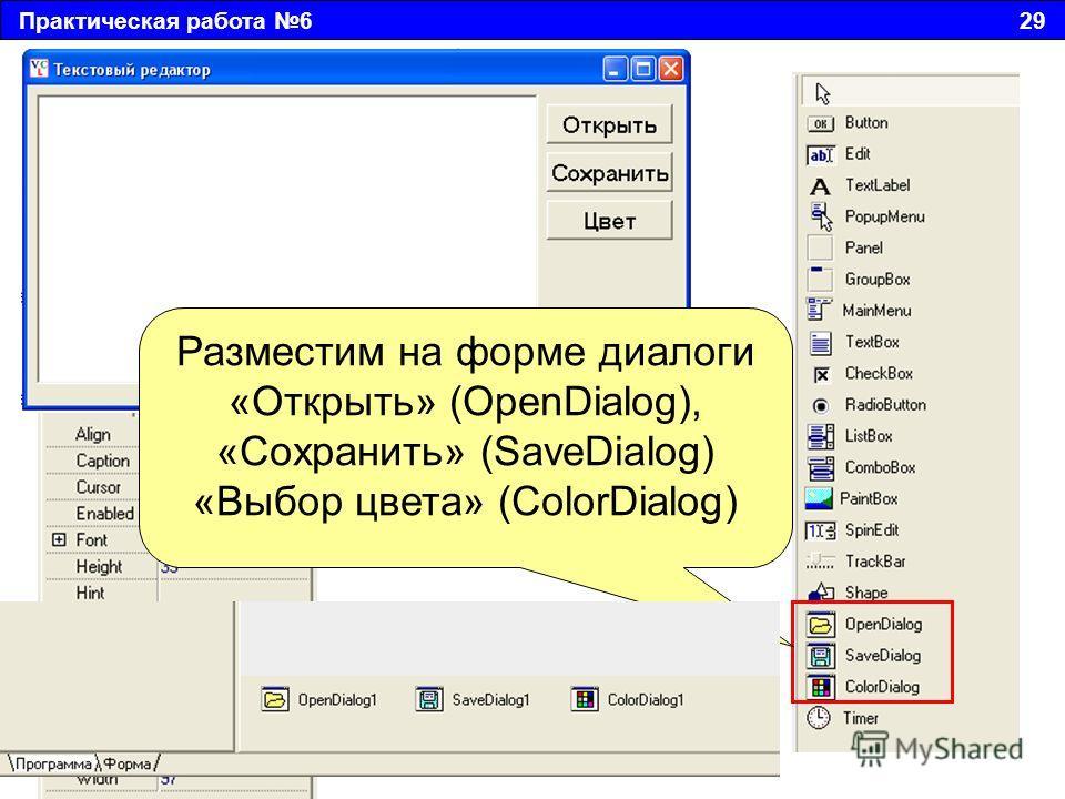 Практическая работа 6 29 Разместим на форме диалоги «Открыть» (OpenDialog), «Сохранить» (SaveDialog) «Выбор цвета» (ColorDialog)
