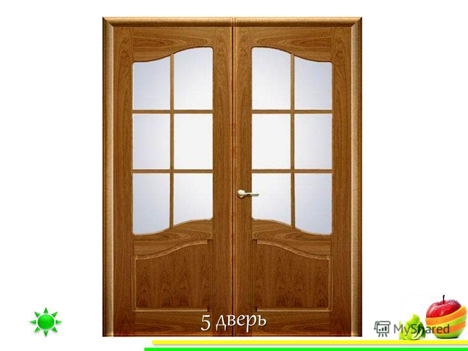 4 дверь