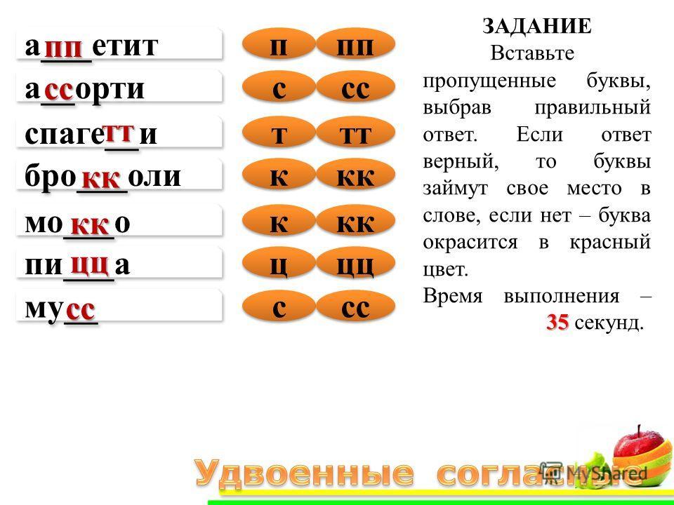 с__сиськи а а о о о к__лета а а о о о к__лбаса а а о о о т__рождество а а о о о эск__мо е е и и и пл__мбир а а о о о м__мороженое а а о о о ЗАДАНИЕ Вставьте пропущенные буквы, выбрав правильный ответ. Если ответ верный, то буквы займут свое место в с