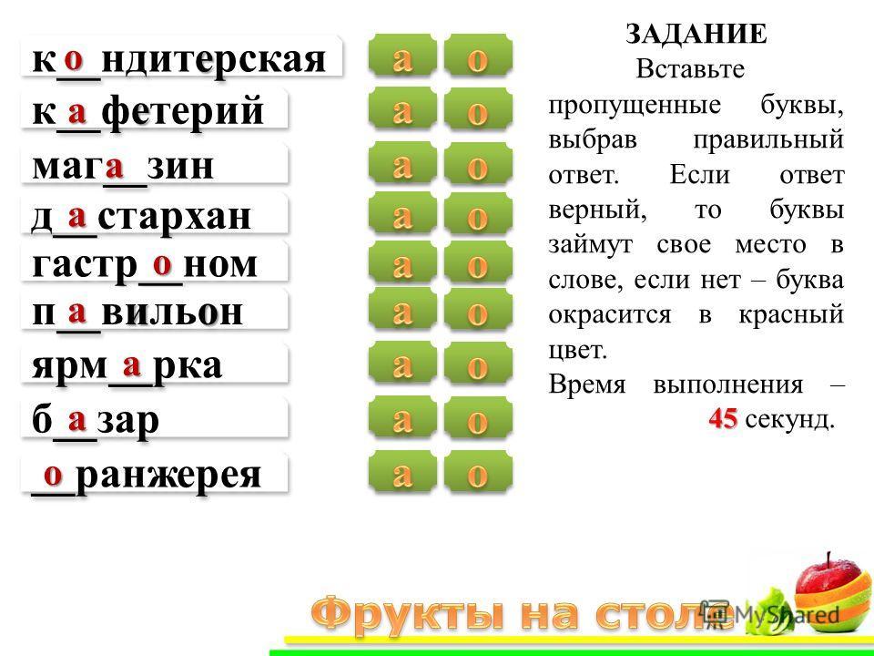 а___отит п п пп пп а__арти с с сс сс мо___о к к кк кк пи___а ц ц ц ц му__ с с сс сс про___оли к к кк кк спаге__и т т тт тт ЗАДАНИЕ Вставьте пропущенные буквы, выбрав правильный ответ. Если ответ верный, то буквы займут свое место в слове, если нет –