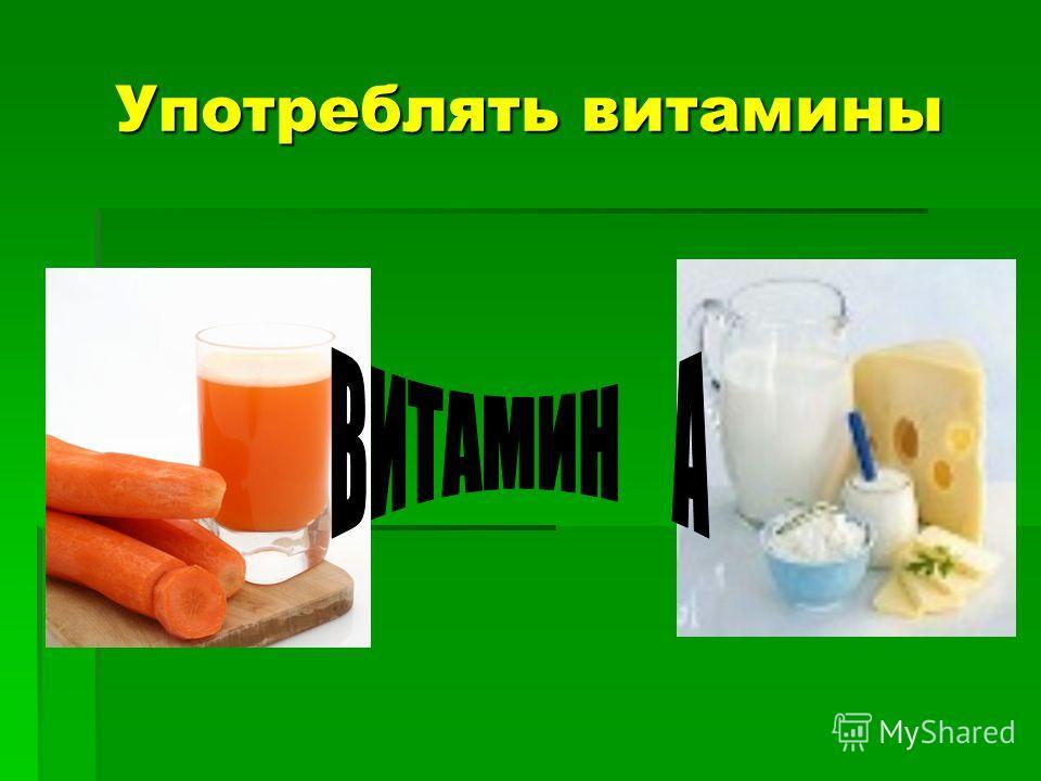 Употреблять витамины