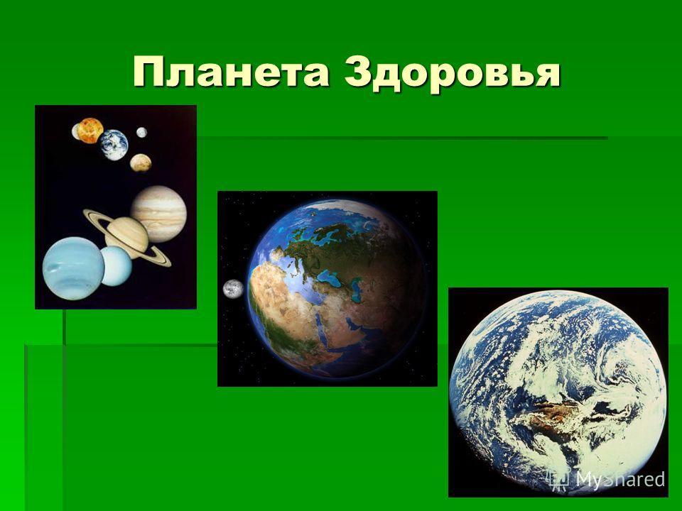 Планета Здоровья