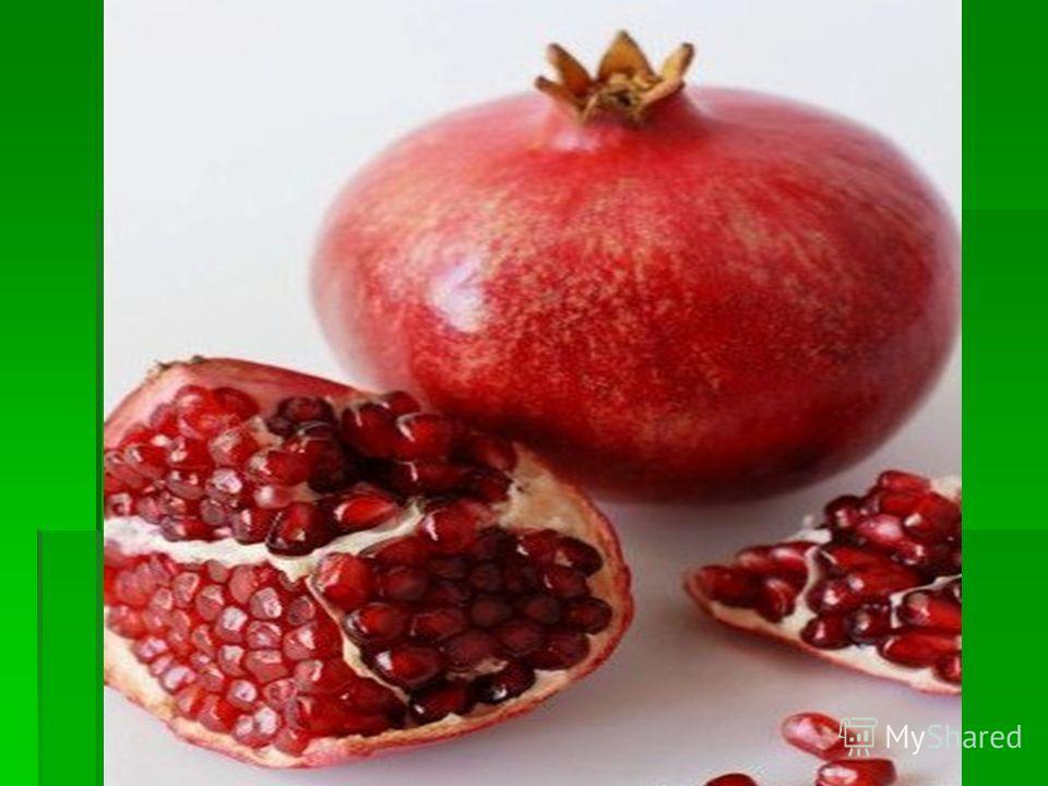 Этот плод – шкатулка с секретом. Этот плод – шкатулка с секретом. Семена – стекляшечки на вид, Семена – стекляшечки на вид, Все прозрачные, все розового цвета, Все прозрачные, все розового цвета, А уронишь – странно, не звенит. А уронишь – странно, н