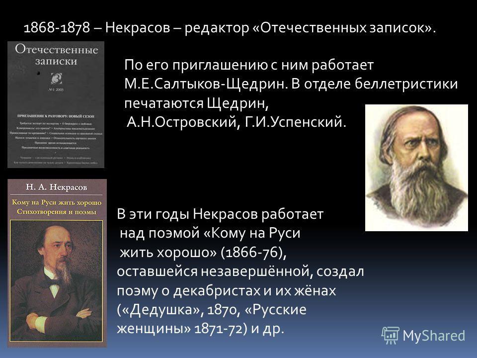 1856 – выходит сборник «Стихотворения Н.Некрасова».