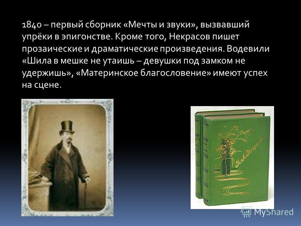 1839-40 – посещение занятий в университете в качестве вольнослушателя. В Петербург Некрасов привозит «целую тетрадь» стихов, ещё подражательных. Некоторые из них публикуются в «Сыне отечества».