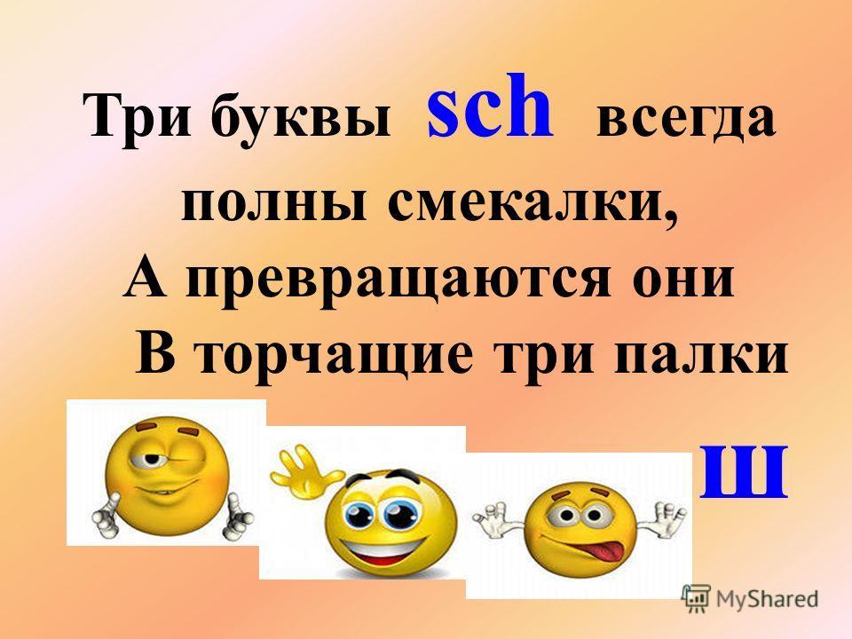 chs = кс sechs
