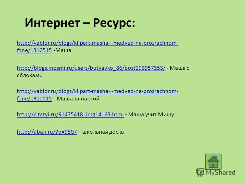 Интернет – Ресурс: http://yablor.ru/blogs/klipart-masha-i-medved-na-prozrachnom- fone/1310515http://yablor.ru/blogs/klipart-masha-i-medved-na-prozrachnom- fone/1310515 -Маша http://blogs.inosmi.ru/users/butyavko_86/post196957353/http://blogs.inosmi.r