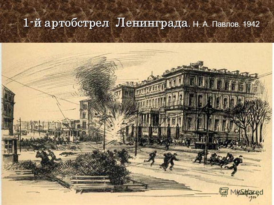 1-й артобстрел Ленинграда 1-й артобстрел Ленинграда. Н. А. Павлов. 1942