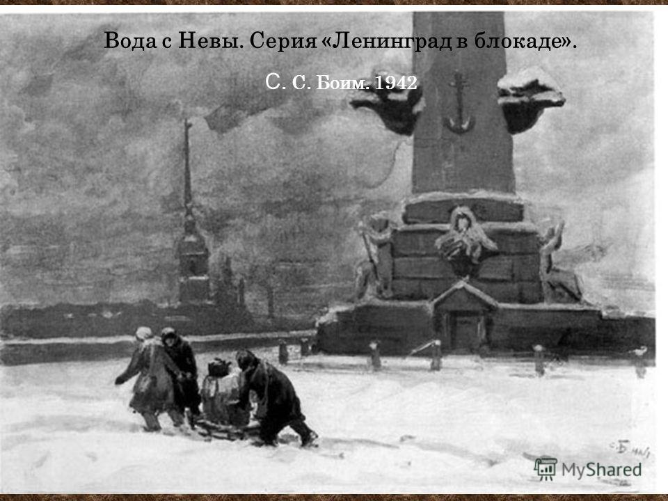 Вода с Невы. Серия «Ленинград в блокаде». С. С. Боим. 1942
