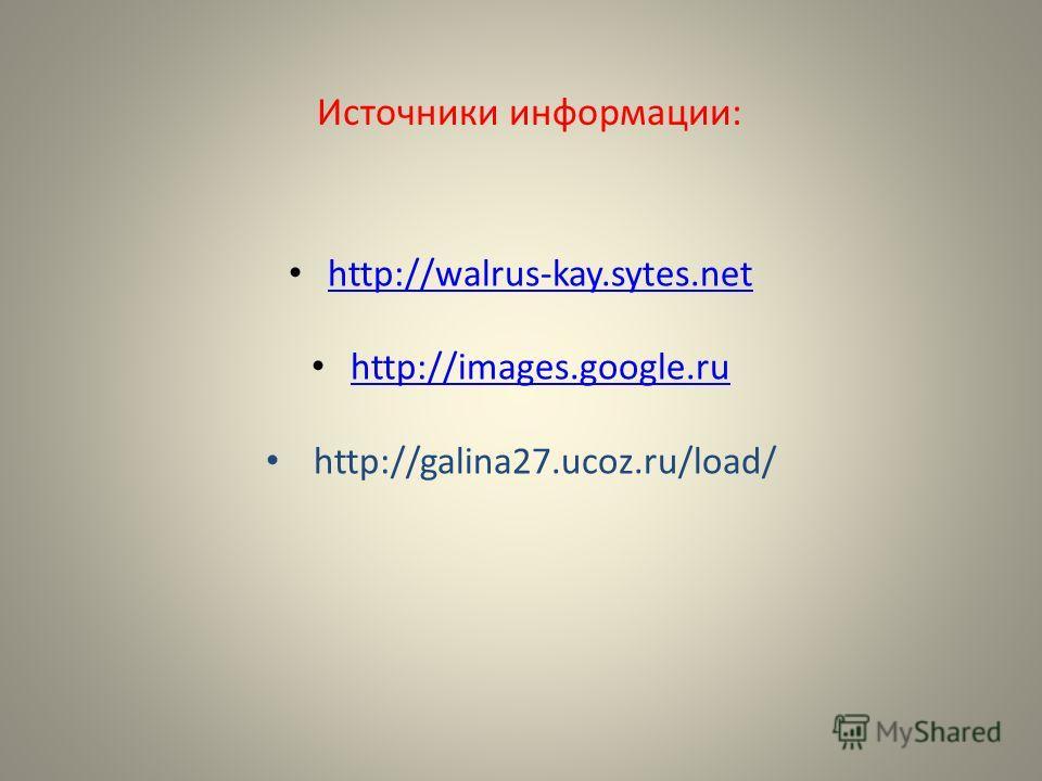 http://walrus-kay.sytes.net http://images.google.ru http://galina27.ucoz.ru/load/ Источники информации: