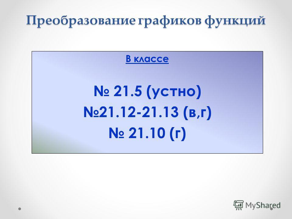 Преобразование графиков функций В классе 21.5 (устно) 21.12-21.13 (в,г) 21.10 (г)