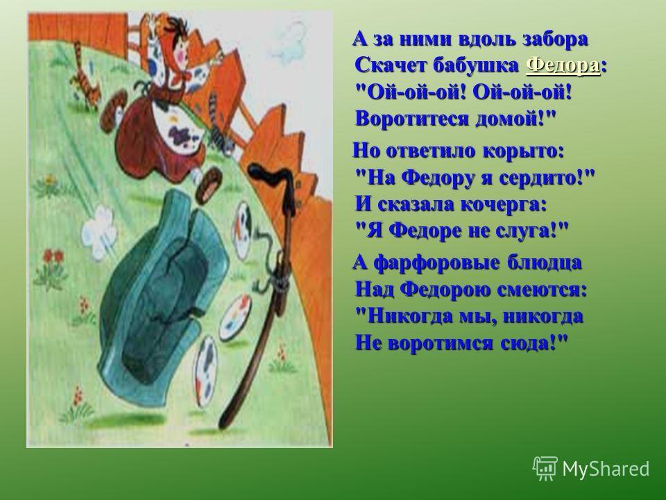 А за ними вдоль забора Скачет бабушка Федора: