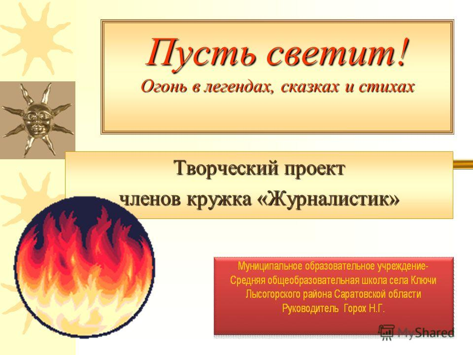 Пусть светит! Огонь в легендах, сказках и стихах Творческий проект членов кружка «Журналистик»