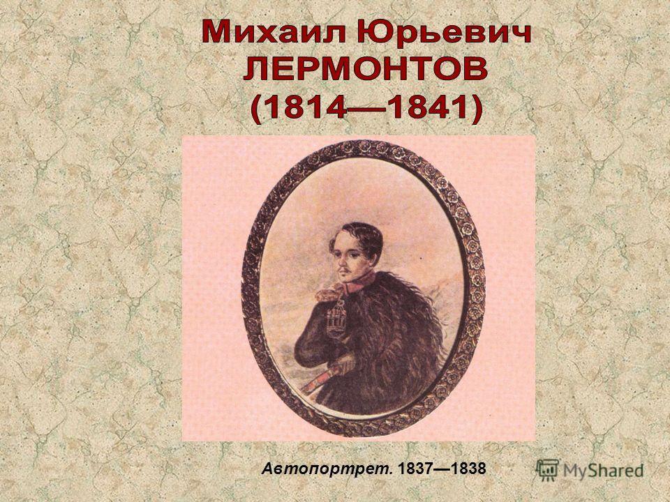 Автопортрет. 18371838