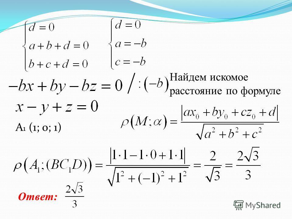 A 1 (1; 0; 1) Найдем искомое расстояние по формуле Ответ: