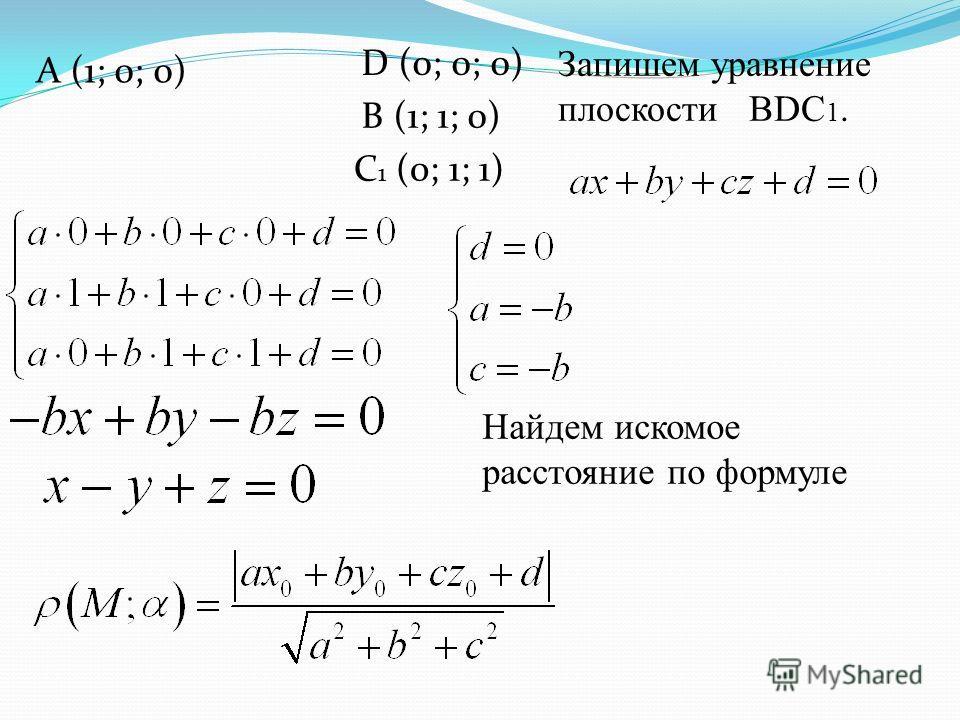 A (1; 0; 0) D (0; 0; 0) B (1; 1; 0) C 1 (0; 1; 1) Запишем уравнение плоскости BDC 1. Найдем искомое расстояние по формуле