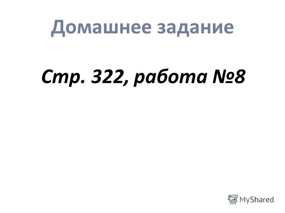 Домашнее задание Стр. 322, работа 8