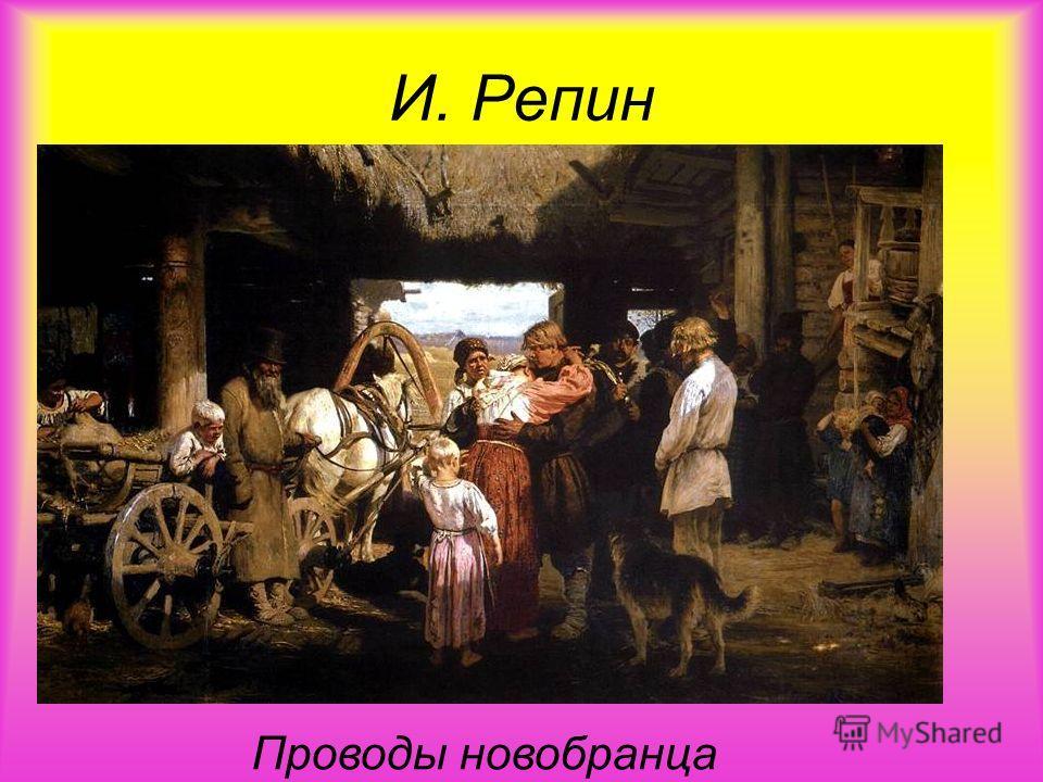 И. Репин Проводы новобранца