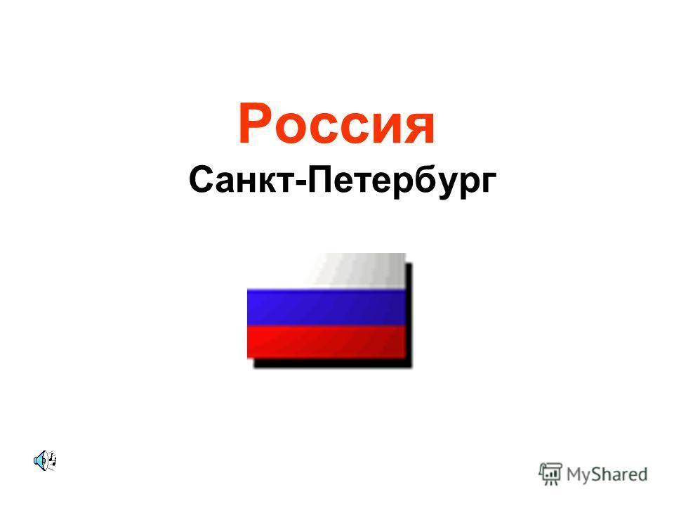Россия Санкт-Петербург