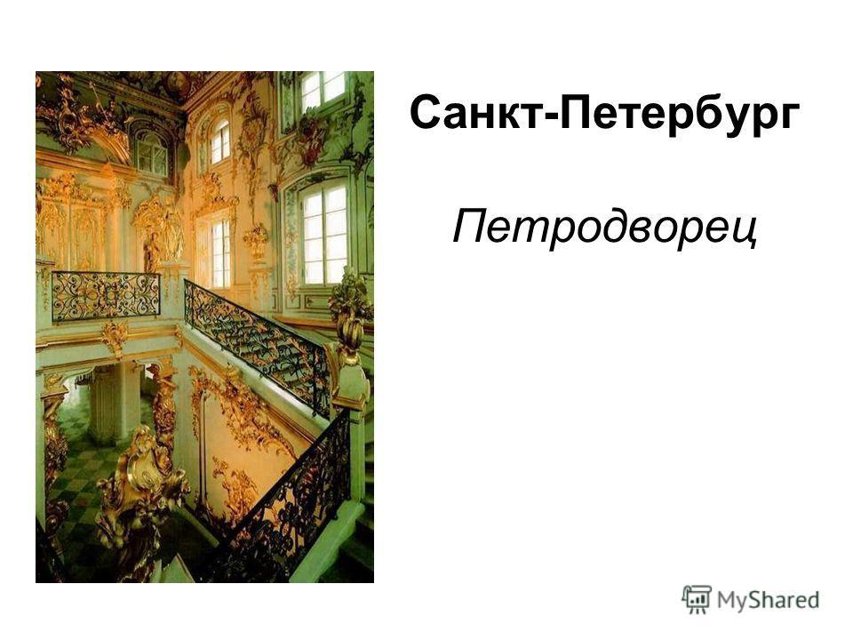 Санкт-Петербург Петродворец